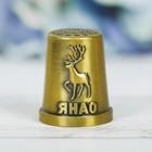 "Thimble ""YANAO"" brass 2.1 x 2.6 cm"