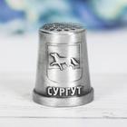 Напёрсток сувенирный «Сургут» - фото 690983