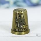 Напёрсток сувенирный «Владивосток», латунь - фото 690987