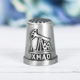 Напёрсток сувенирный «ХМАО», чернёное серебро Ош