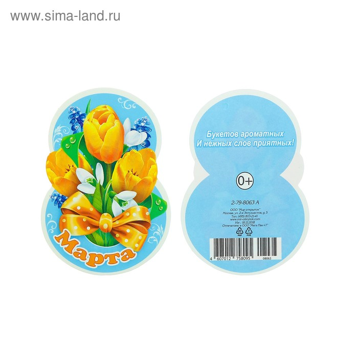 """Открытка-шильдик """"8 Марта"""" тюльпаны, бантик"""