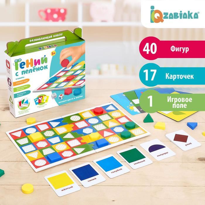 Развивающий набор для малышей «Гений с пелёнок: изучаем цвета и формы»