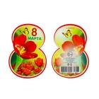 """Открытка-шильдик """"8 Марта"""" цветы, бабочки"""
