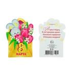 """Открытка-шильдик """"8 Марта"""" глиттер, цветы, зайчик"""