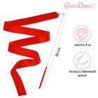 Лента гимнастическая с палочкой, 4 м, цвет красный