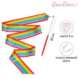 Лента гимнастическая 2 м с палочкой, цвет радуга