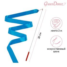 Лента гимнастическая 2 м с палочкой, цвет голубой Ош