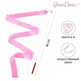 Лента гимнастическая с палочкой, 6 м, цвет розовый