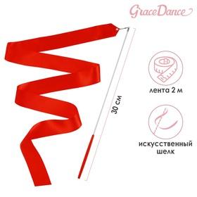 Лента гимнастическая 2 м с палочкой, цвет красный Ош