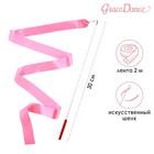 Лента гимнастическая 2 м с палочкой, цвет розовый