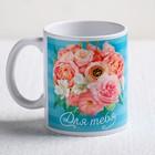"""Кружка """"Для тебя!"""" букет цветов, в полоску 320 мл - фото 657677"""