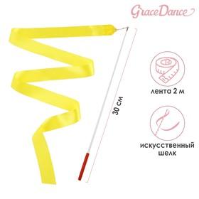 Лента гимнастическая с палочкой, 2 м, цвет желтый