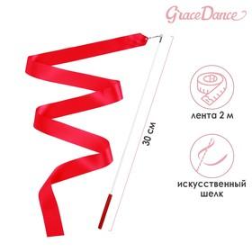 Лента гимнастическая с палочкой, 2 м, цвет фуксия