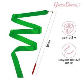 Лента гимнастическая 2 м с палочкой, цвет зеленый