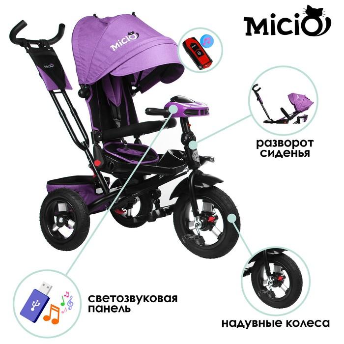 """Велосипед трёхколёсный Micio Comfort Plus 2019, надувные колёса 12""""/10"""", цвет сиреневый"""