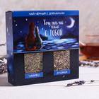 Чай чёрный с добавками «Только с тобой», 90 г