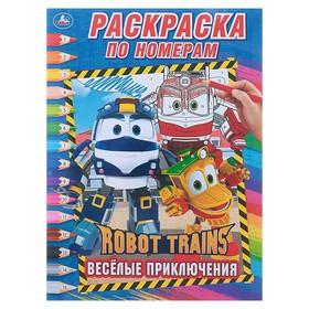 Раскраска по номерам «Робот Трейнс»