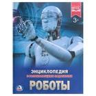 Энциклопедия с развивающими заданиями «Роботы» - фото 965556