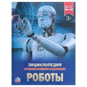Энциклопедия с развивающими заданиями «Роботы»