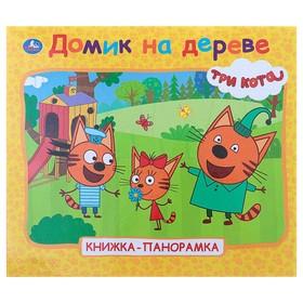 Книжка-панорамка для малышей «Три кота. Домик на дереве»