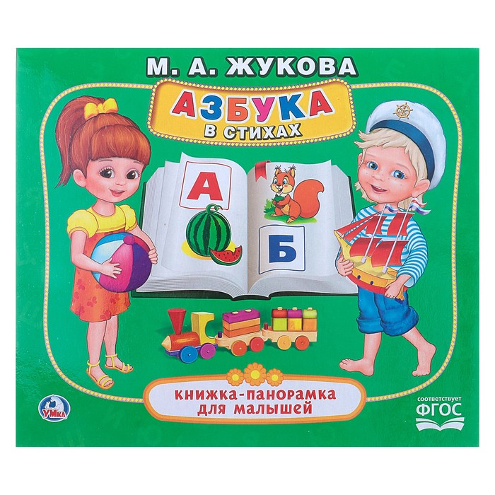 Книжка-панорамка для малышей «Азбука в стихах». Жукова М. А. - фото 282122458