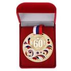 """Медаль с заливкой """"С Юбилеем 60"""""""