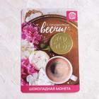 """Шоколадная монета на открытке """"С праздником весны"""" фото"""