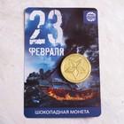 """Шоколадная монета на открытке """"23 Февраля"""" танк"""