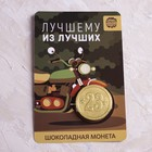 """Шоколадная монета на открытке """"Лучшему из лучших"""""""