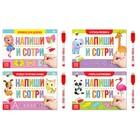 Книги многоразовые с маркером набор «Для девочек», 4 шт. по 12 стр. - фото 977444