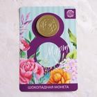 """Шоколадная монета на открытке """"8 марта"""""""
