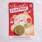"""Шоколадная монета на открытке """"Ты мое счастье"""""""