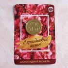 """Шоколадная монета на открытке """"С праздником весны"""""""