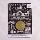 """Шоколадная монета на открытке """"Настоящему мужчине"""""""