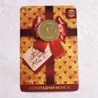 """Шоколадная монета на открытке """"Только для тебя"""""""