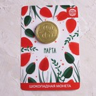 "Шоколадная монета на открытке ""8 марта"" тюльпаны"