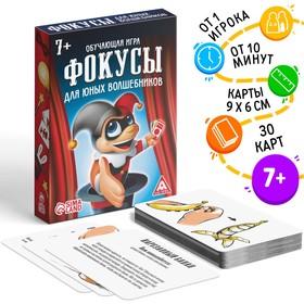 Обучающая игра «Фокусы для юных волшебников», 30 карт Ош