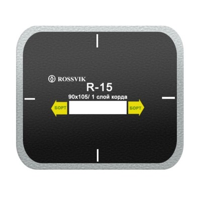 Пластырь R15 (холодный) ROSSVIK 90х105 мм 1 слой, 10 шт. в уп.