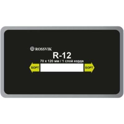 Пластырь R12 (холодный) ROSSVIK 70х120 мм 1 слой, 10 шт. в уп.