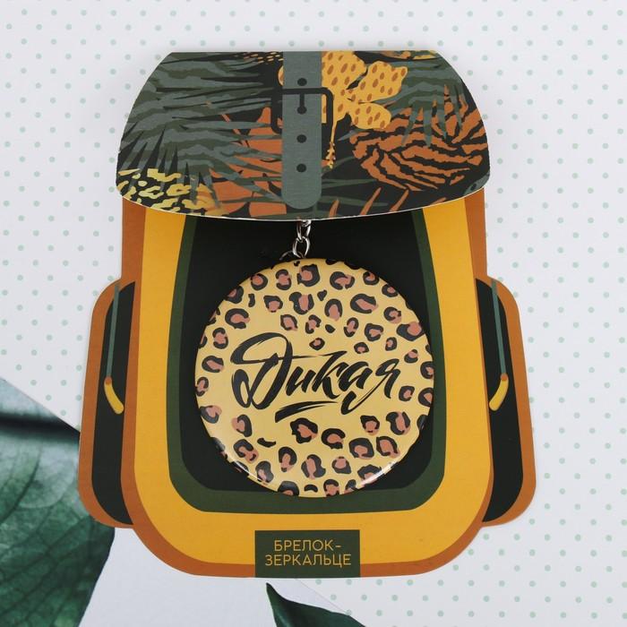 Брелок с зеркалом на открытке «Дикая», 14,2 х 22,4 см