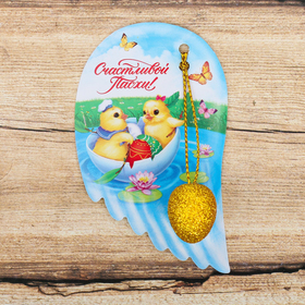 """Pendant Easter egg on the card """"Chickens"""", 5 x 8 cm"""