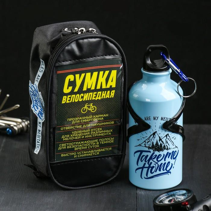 Набор велосипедиста «Take me home»: бутылка с держателем 500 мл, сумка на руль