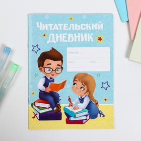 Читательский дневник А5, 16 листов на скрепке 'Дети' Ош