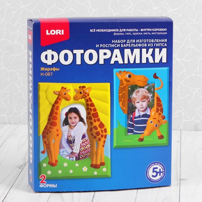 """Фоторамки из гипса """"Жирафы"""""""