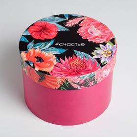 Коробка подарочная круглая «Счастье» 18 × 18 × 13 см