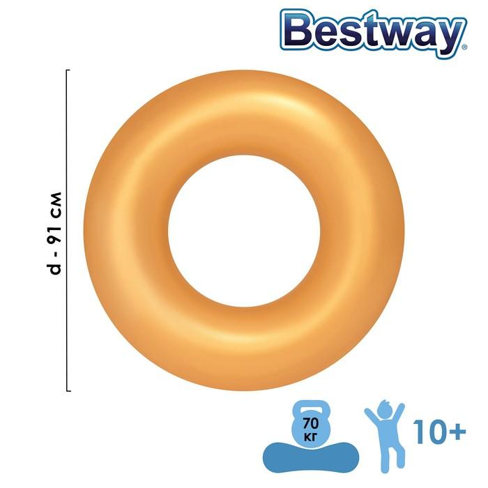 Круг для плавания «Золото» d=91 см, от 10 лет, 36127 Bestway