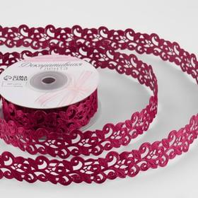 Лента фигурная «Вьюнчик», 25 мм, 9 ± 0,5 м, цвет бордовый