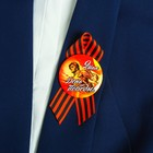 """Icon with the band """"on may 9. Victory day"""" soldier"""
