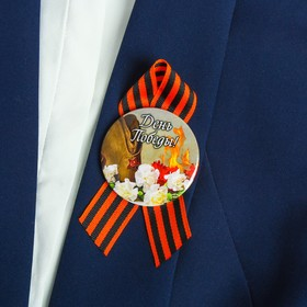 """Badge with ribbon """"Victory Day"""" eternal flame"""