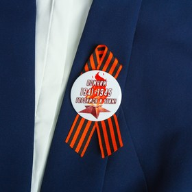 """Badge with ribbon """"of 1941-1945. We are proud, remember and honor the"""" eternal flame"""